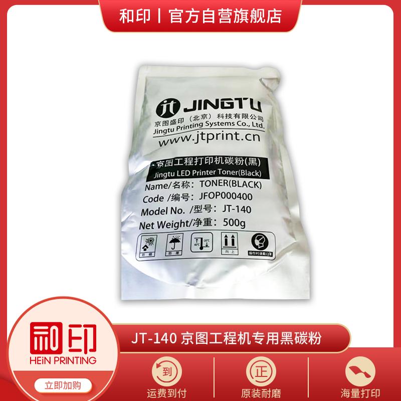 碳粉-京图- JT-140