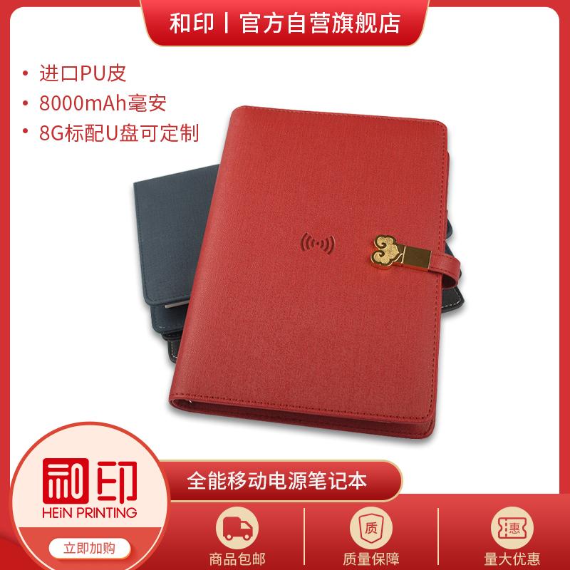 全能移动电源笔记本