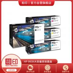 HP 993X大容量原装墨盒-772dn/7740dn
