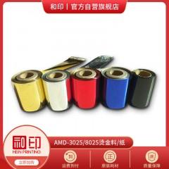 烫金料/烫金纸- AMD-3025/8025