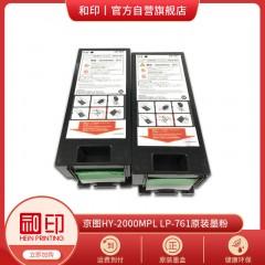 京图HY-2000MPL   LP-761原装墨粉(盒)