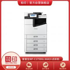 点彩机-EPSON- WF-C17590c A4A3+彩色喷墨阵列式数码复合机