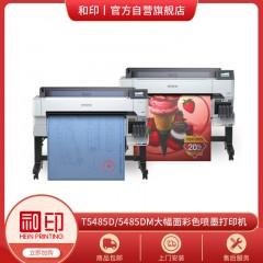 大幅面彩色喷墨打印机-EPSON-T5485D/5485DM