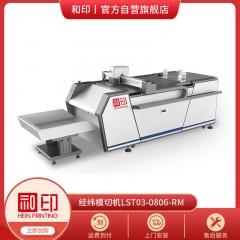 模切机-经纬-LST03-0806-RM