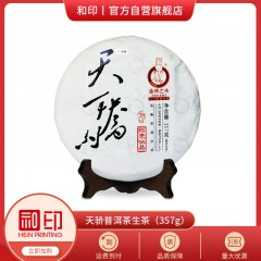 天骄普洱茶生茶(357g)