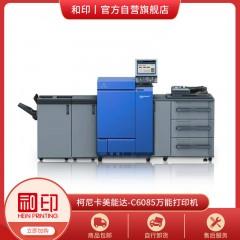 彩色打印机-柯尼卡美能达-C6085-标配